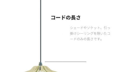 照明のコード長さ調整②「シェードの高さ(位置)を決める」